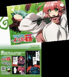 Izuru_postcard